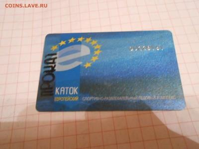 Пластиковые карты. Банковские, дисконтные и др. - DSCN3086[1].JPG