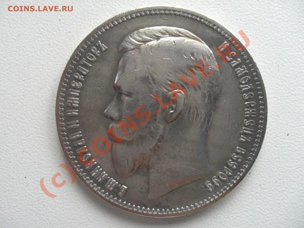 1 рубль 1908 - CIMG6273.JPG