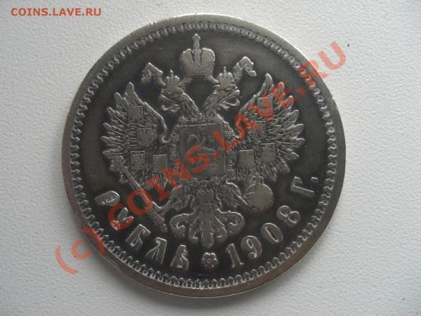 1 рубль 1908 - CIMG6274.JPG