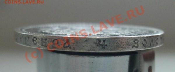 1 рубль 1908 - CIMG6285.JPG