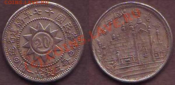 Подскажите чьи это монеты (Азия)!!! - Выяснить2.JPG