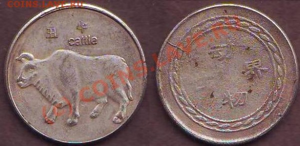 Подскажите чьи это монеты (Азия)!!! - Выяснить.JPG