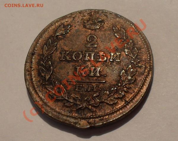 2 копейки 1815 года ЕМ: чищеная или штемпельная? - Изображение 5316