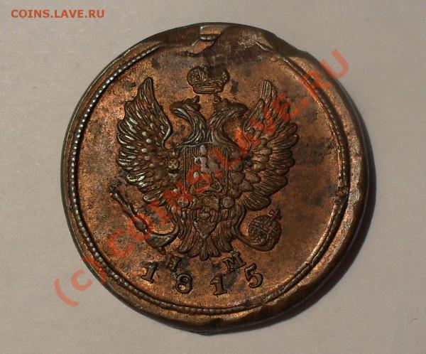 2 копейки 1815 года ЕМ: чищеная или штемпельная? - Изображение 5312