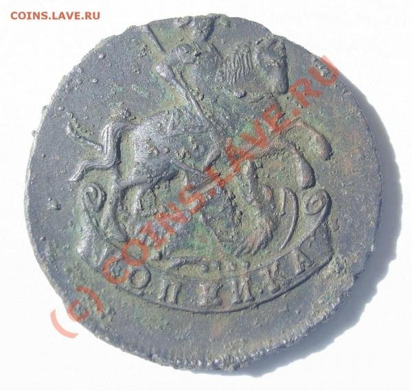 1 копейка 1795 г. без букв Аннинская на оценку - PIC_0461.JPG