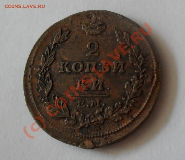 2 копейки 1815 года ЕМ: чищеная или штемпельная? - Изображение 5346