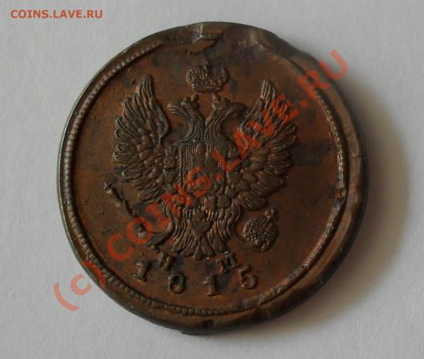 2 копейки 1815 года ЕМ: чищеная или штемпельная? - Изображение 5357