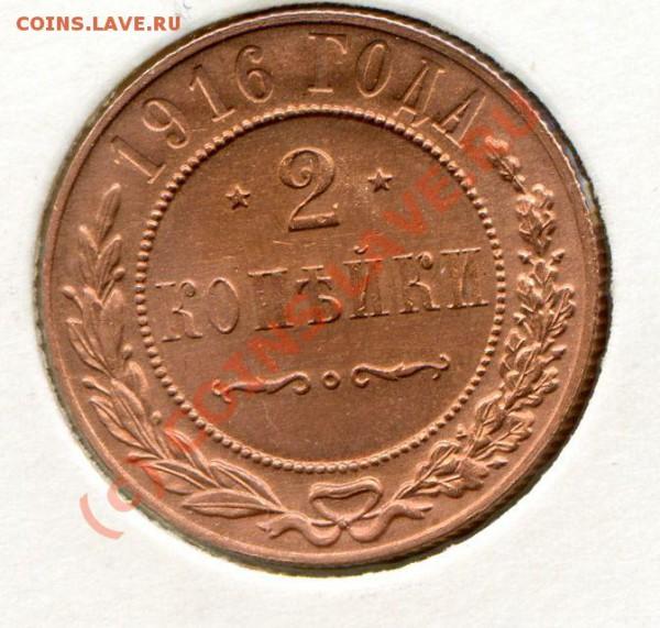 2 копейки 1815 года ЕМ: чищеная или штемпельная? - 299674206