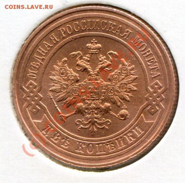 2 копейки 1815 года ЕМ: чищеная или штемпельная? - 299674206_1