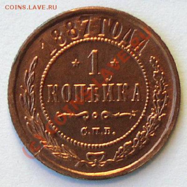 2 копейки 1815 года ЕМ: чищеная или штемпельная? - t_1887_russia_1_kopeck_rev_491