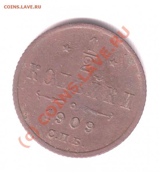 2 копейки 1909 С.П.Б. до 27.04.10г. в 19.00 - IMAGE0113.JPG