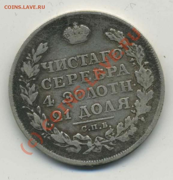 ----Монета Рубль 1812 СПБ МФ ------ - img129
