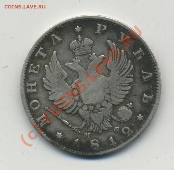 ----Монета Рубль 1812 СПБ МФ ------ - img130