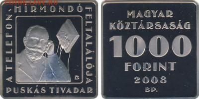 Монеты на IT-тематику - Венгрия 1000 форинтов 2008