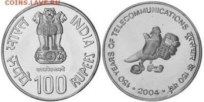 Монеты на IT-тематику - Индия 100 рупий 2004