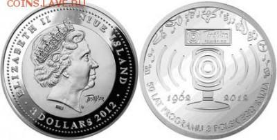 Монеты на IT-тематику - Ниуэ 3 доллара 2012