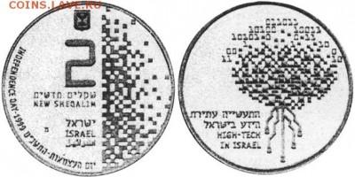Монеты на IT-тематику - Израиль 2 новых шекеля 1999