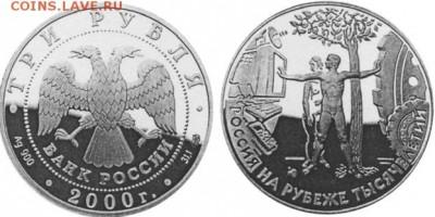 Монеты на IT-тематику - Россия 3 рубля 2000