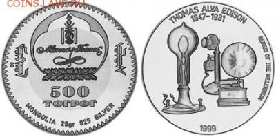 Монеты на IT-тематику - Монголия 500 тугриков 1999