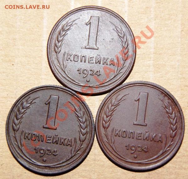 Копейки 1924 года (3шт) до 23.00 МСК 26.04.10г. - DSC00775.JPG
