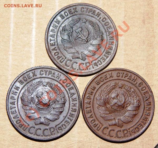 Копейки 1924 года (3шт) до 23.00 МСК 26.04.10г. - DSC00776.JPG