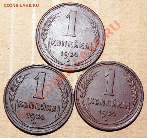 Копейки 1924 года (3шт) до 23.00 МСК 26.04.10г. - DSC00773.JPG