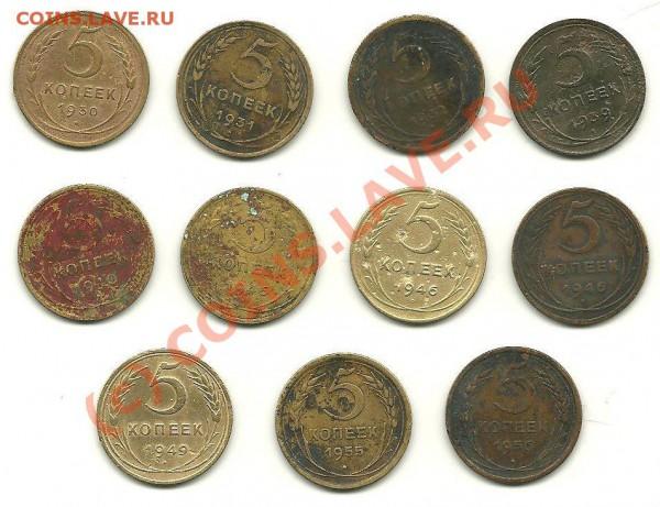 11 пятаков СССР 1930-1956 г.г. до 25.04.2010 в 21.00 МСК - Изображение