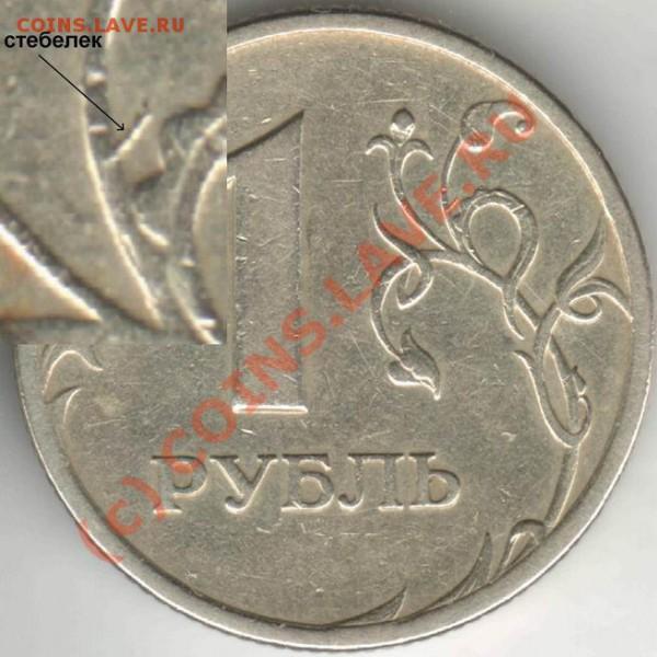 Бракованные монеты - 1r97sp-STEBELYOK