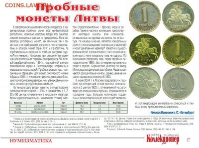 Монеты Литвы 1990 года. - Пробы