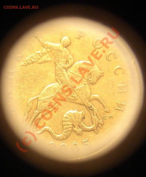 50 копеек 2005 СП - Изображение 015