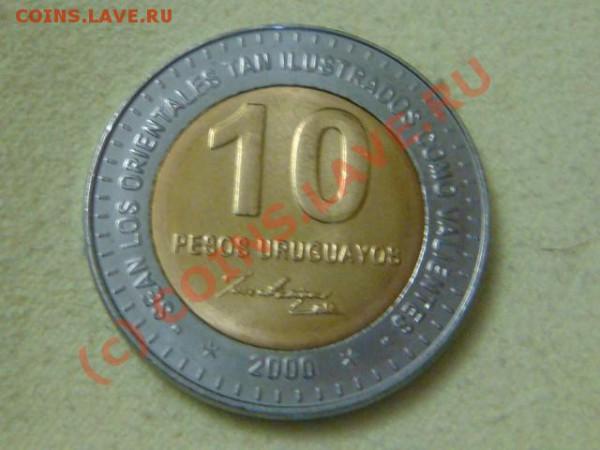 -v-Уругвай 10 песо 2000г.(бимет) до 30.04(21.00) - DSC04789.JPG