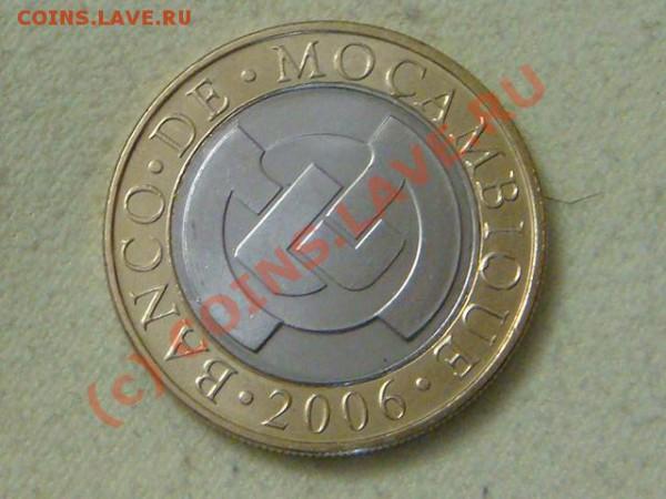 -v- Мозамбик 10 метик. 2006г.(бимет) до 30.04(21.00) - DSC04794.JPG