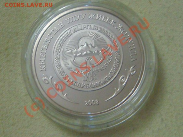 -v- Киргизия 1 сом 2008г.(Ташрабат) до 30.04(21.00) - DSC04802.JPG