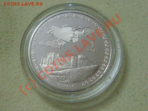 -v- Киргизия 1 сом 2008г.(Ташрабат) до 30.04(21.00) - DSC04801.JPG