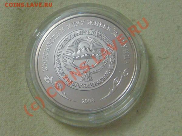 -v-Киргизия 1сом 2008г.(Узгенский комплекс) до 30.04(21.00) - DSC04800.JPG