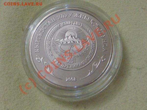 -v-Киргизия 1сом 2008г.(Буран) до 30.04(21.00) - DSC04796.JPG