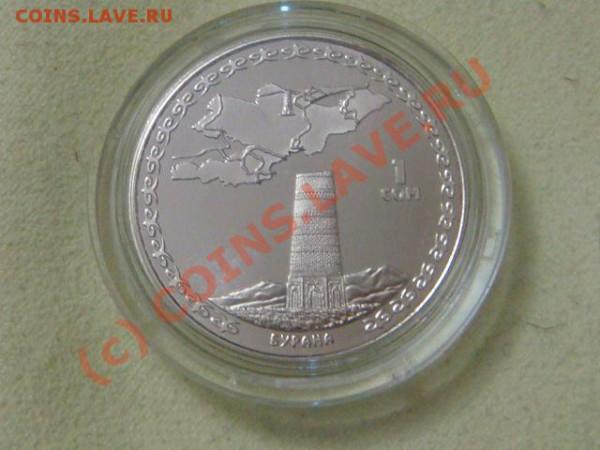 -v-Киргизия 1сом 2008г.(Буран) до 30.04(21.00) - DSC04795.JPG