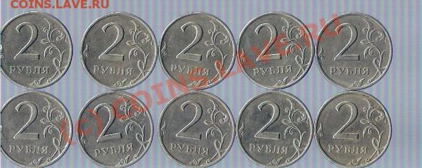 2 рубля 1999 года определить штамп - 2-1999