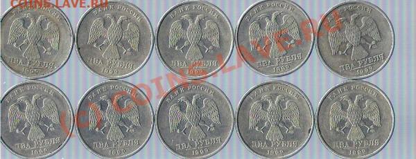 2 рубля 1999 года определить штамп - 2-1999-2