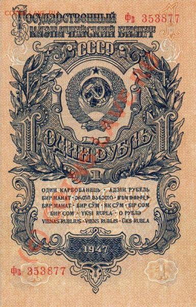 Какую банкноту можно встретить реже? - 1947-1-ru-1