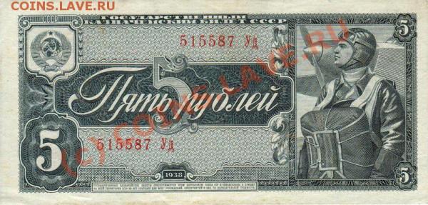 Какую банкноту можно встретить реже? - 1938-5-ru-1