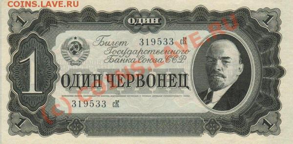 Какую банкноту можно встретить реже? - 1937-1-ch-1