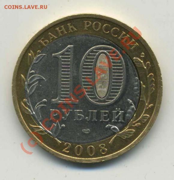 ----10 рублей 2008 года АЗОВ ---- - img157
