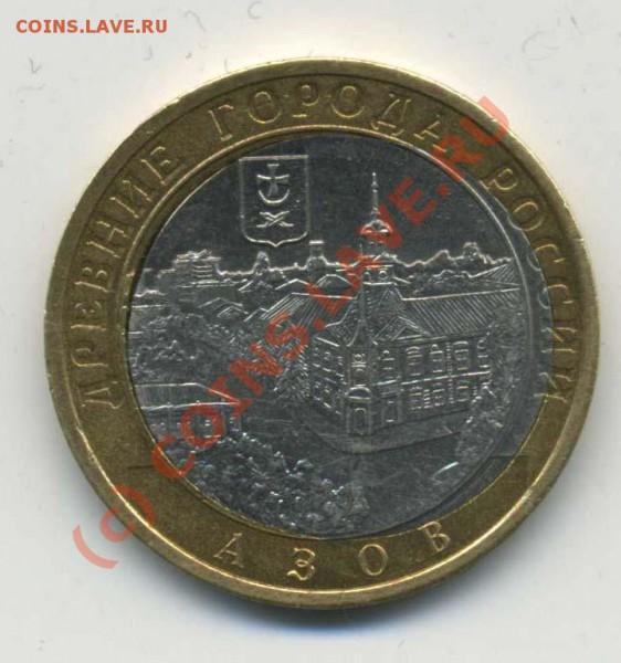 ----10 рублей 2008 года АЗОВ ---- - img158