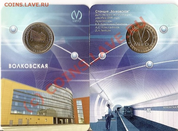 Новый жетон метро - сканирование0011