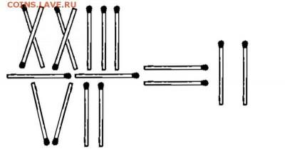 Математическая Загадка - spichki2
