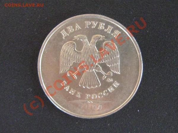 2 рубля 2009 года - IMG_1589
