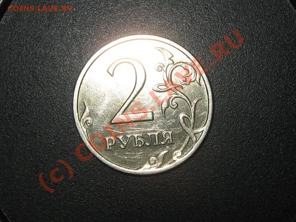 2 рубля 2009 года - IMG_1586