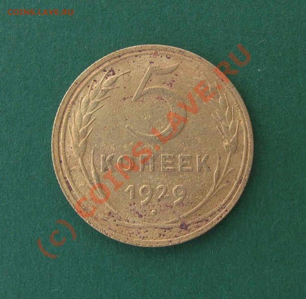5 копеек 1929г. До27.04.10.В 21-00МСК - 5к-29г-2