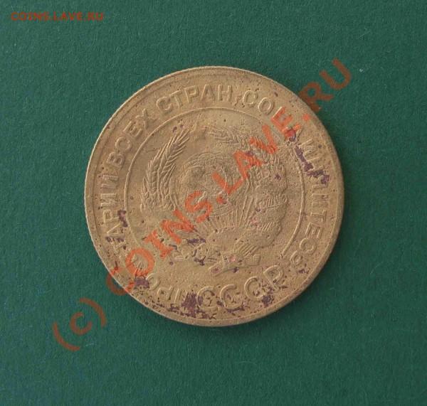 5 копеек 1929г. До27.04.10.В 21-00МСК - 5к-29г-1